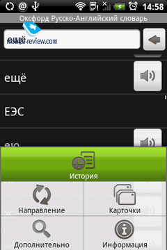 Словари для OS Android
