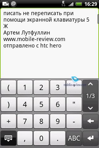 Клавиатурные Сокращения Набор Текста Андроид